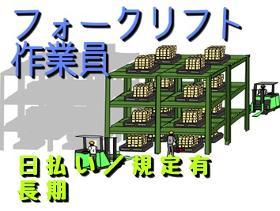 フォークリフト・玉掛け(8時~17時 週5日 即日勤務OK 要フォークリフト免許)