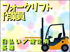 フォークリフト・玉掛け(リーチ使用 経験者歓迎 9時~18時 週5日)