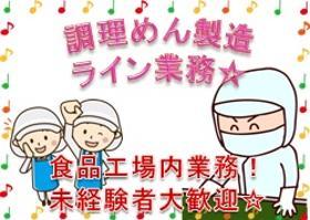 食品製造スタッフ(製麺製造、梱包等、週5、月~土シフト制、17時半~24時半)