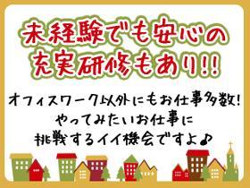 コールセンター・テレオペ(宜野座村/レンタカー予約受付/週5日シフト制/無料駐車場あり)