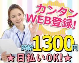 販売スタッフ(100円ショップ/1ヶ月短期 1300円 シフト制 日払い可)