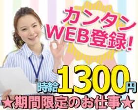 レジ(100円ショップ/短期 週3~ 高時給 日払い 来社不要)