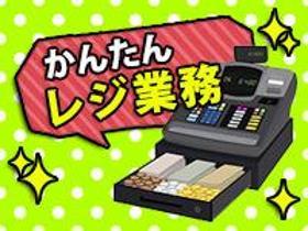 レジ(100円ショップ店員/10時開始/週3~/土日可/短期)