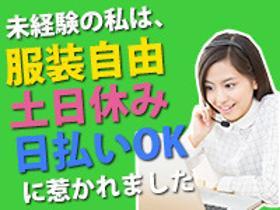 コールセンター・テレオペ(「土日休み」週4~電気サービス開始・廃止受付/全額日払いOK)