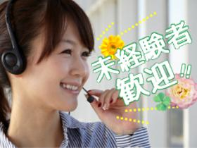 コールセンター・テレオペ(短期/週3日~/9~18時/家電修理受付の入力業務)