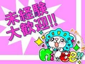 キッチンスタッフ(飲食コーナースタッフ/高時給、フルタイム、土日含む週4日~)