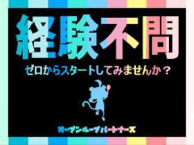 ピッキング(検品・梱包・仕分け)(部品の仕分け/平日のみ/日払/高時給/早めスタート)