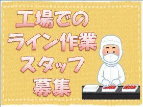 軽作業(お弁当のトッピング/週3日~、土日休、13-22時、交通費有)