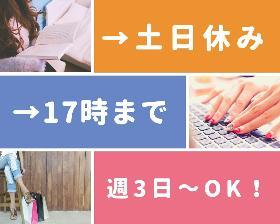 コールセンター・テレオペ(控除証明書の問合せ受付→平日3~/早番のみ/2月末まで)