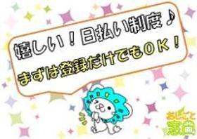 ピッキング(検品・梱包・仕分け)(商品シール貼り/短期 高時給 水・日固定休み 19-4時)