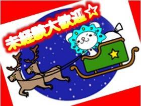 ピッキング(検品・梱包・仕分け)(シール貼りなど/短期 水・日休み 19-4時、日給1万円以上)