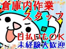 ピッキング(検品・梱包・仕分け)(高時給/部品仕分け/出荷準備/平日のみ)