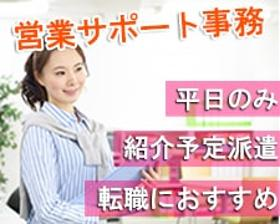 営業事務(紹介予定派遣◆事務用品営業のサポート事務◆平日週5、7.5h)