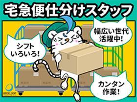 ピッキング(検品・梱包・仕分け)(12月末までの短期◆荷物の仕分け業務、週1~、2時間~)
