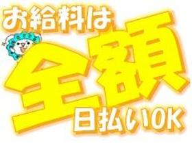軽作業(タイヤ交換補助業務/9:45~18:45/週5日/車通勤可)