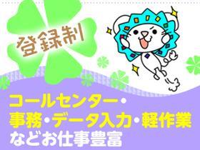 一般事務(水道に関する電話受付/平日週3日~、フルタイム、4月末まで)