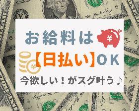コールセンター・テレオペ(社内サービスデスク業務/平日週5~/3月末まで)