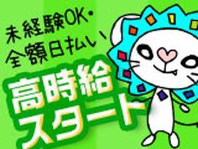 ピッキング(検品・梱包・仕分け)(家具・家電のピッキング/9-18/週5日(月・火休))