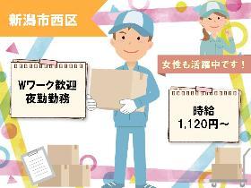 倉庫管理・入出荷(商品の仕分け作業/土日含む週3~OK/26~30時など)