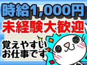 スーパー・デパ地下(12月31日のみ/お寿司/盛付け/パック詰め)