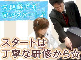 コールセンター・テレオペ(レンタカー予約受付業務/1100円/週4-5/フル/天神)
