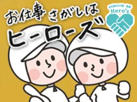 調理師(君津市 介護施設 病院 週3~5日 長期大歓迎)