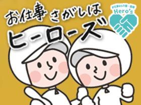 調理師(行田市 介護施設 病院 週3~5日 長期大歓迎)