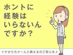 コールセンター・テレオペ(フルタイム/高時給1350円/お客様からの問い合わせ対応)