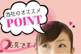 一般事務(受付窓口・事務スタッフ→3月末/平日5/事務)