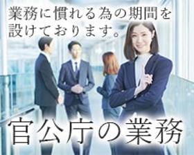 コールセンター管理・運営(申請書に関する問合せセンターリーダー◆週4~、9時半~18時)