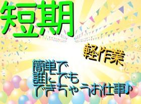 軽作業(12月末迄 9時~16時 週4日OK 商品の仕分け等)