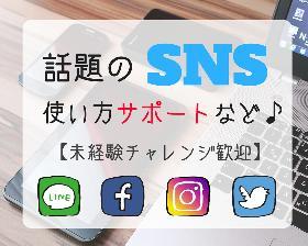 コールセンター・テレオペ(スマートフォンの遠隔操作サポート→土日祝含む週5/シフト制)