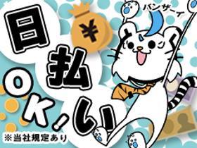 ピッキング(検品・梱包・仕分け)(冷蔵倉庫内での商品仕分け/週5日~)