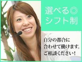 コールセンター・テレオペ(電気開通受付/学生さん歓迎/週2~/時給1150円)