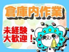 ピッキング(検品・梱包・仕分け)(12月末迄の短期/倉庫内仕分/10時‐19時/時給1120円)