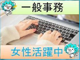 オフィス事務(福祉関係の会社で簡単事務/土日休み/8:30-17:30)