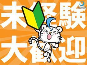 食品製造スタッフ(いなり寿司製造、盛込作業等 週5 13~18時)