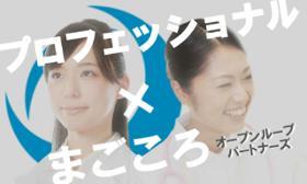介護福祉士(ケアマネジャー 9-18日勤のみ! 日曜定休!!)