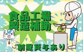 食品製造スタッフ(12月29日のみ/8時~17時/工場内での調理補助/車通勤)