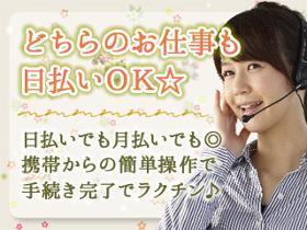 オフィス事務(携帯電話に関する問合せ受付/高時給1600/日払@2/24~)