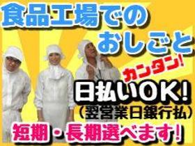 食品製造スタッフ(お菓子の検査・梱包/日勤/週4~5/平日のみ可/2月末迄)
