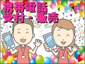 携帯販売(携帯電話販売 週5日 10~19時 シフト制)