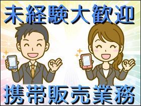 携帯販売(接客販売 週5日 11~20時 交代制 フルタイム)