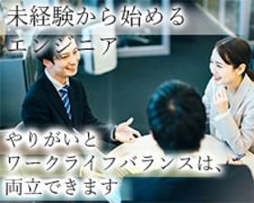 IT・エンジニア(正◆エンジニア◆未経験歓迎、理系の学部・学科卒業必須)
