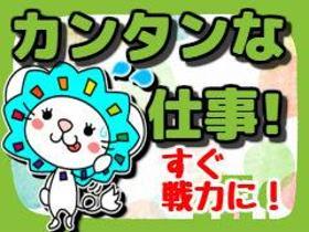ピッキング(検品・梱包・仕分け)(部品仕分け/平日週5/高時給/8:30-17:15/日払OK)