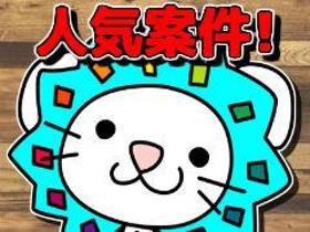 ピッキング(検品・梱包・仕分け)(平日週5/高時給/8:30-17:15/日払OK/未経験OK)