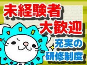 ピッキング(検品・梱包・仕分け)(平日週5/土日祝休み/高時給/8:30-17:15)