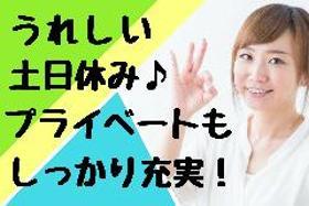 営業事務(ホームセンター/旅費精算・営業サポート/9-18時/週5日)
