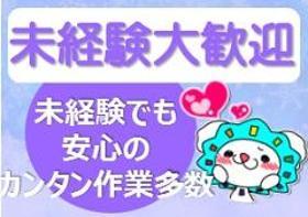 オフィス事務(時給1100円/宅配サービス運営サポート/未経験OK)