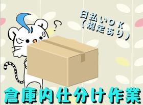 ピッキング(検品・梱包・仕分け)(商品仕分け等 シフト週4固定 18時~3時 無料送迎有)